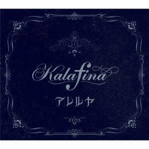 Kalafina – アレルヤ Hallelujah (FLAC)