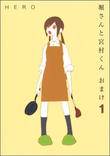 堀さんと宮村くん おまけ (1) (ガンガンコミックスONLINE)