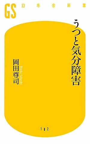 うつと気分障害 (幻冬舎新書 お 6-3)