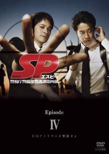 SP エスピー 警視庁警備部警護課第四係 Episode 4