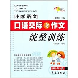 fourth grade)(Chinese Edition) (Chinese) Paperback – January 1, 2000