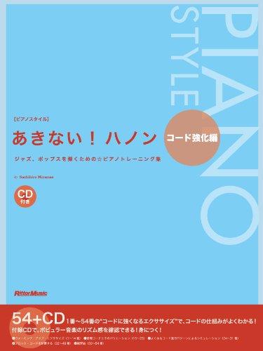 ピアノスタイル あきない!ハノン コード強化編  (CD付き)
