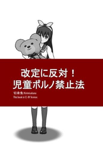 改定に反対!児童ポルノ禁止法