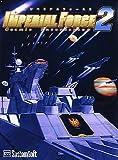 インペリアルフォース 2 ~Cosmic Interceptor~