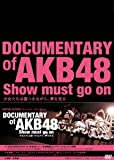 DOCUMENTARY of AKB48 Show must go on 少女たちは...[DVD]