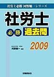 社労士必勝過去問2009 (社労士必勝 河野順一シリーズ)