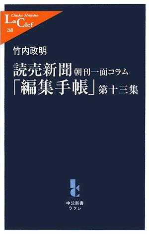 読売新聞朝刊一面コラム「編集手帳」〈第13集〉