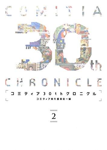 コミティア30thクロニクル 第2集