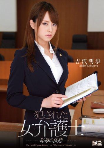 犯された女弁護士 恥辱の法廷 吉沢明歩 エスワン ナンバーワンスタイル [DVD]