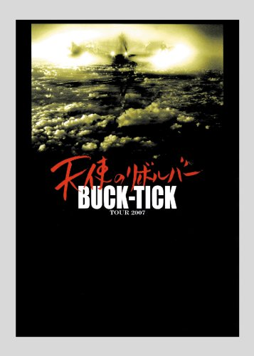 Dvd buck tick buck tick tour 2007 2008 05 07 for 13th floor with diana live dvd