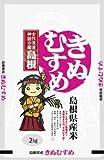 【精米】 島根県産 白米 きぬむすめ 2kg