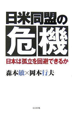 日米同盟の危機―日本は孤立を回避できるか