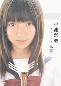 小池彩夢 初恋 [DVD]