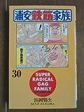 浦安鉄筋家族 (30) (少年チャンピオン・コミックス)