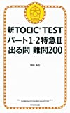 新TOEIC TEST パート1・2特急II 出る問 難問200 - 森田鉄也