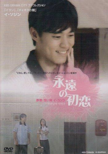永遠の初恋 [DVD]