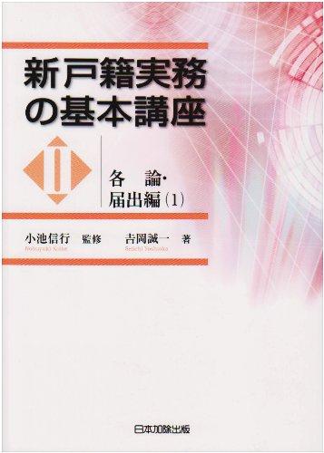 新戸籍実務の基本講座 2 各論・届出編 1
