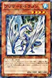 遊戯王カード 【ブリザード・ドラゴン】 DT13-JP010-N ≪星の騎士団 セイクリッド≫