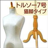 ヤング トルソー 7号 サイズ DX 木製 猫脚 マネキン