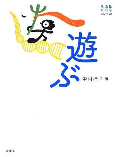遊ぶ―生命誌年刊号〈vol.69‐72〉