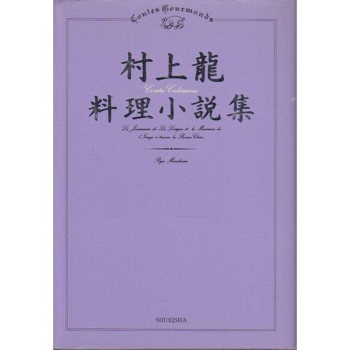 村上龍料理小説集
