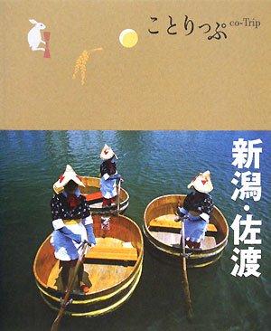 ことりっぷ 新潟・佐渡 (ことりっぷ国内版)