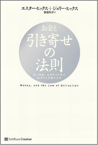 お金と引き寄せの法則 富と健康、仕事を引き寄せ成功する究極の方法