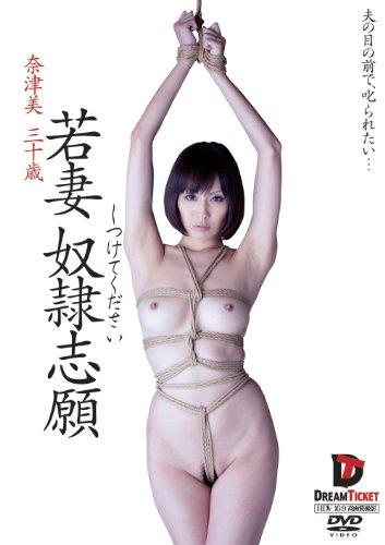 しつけてください 若妻・奴隷志願 奈津美 30歳 [DVD]