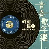 青春歌年鑑<戦前編>(4)昭和15年~20年(1940年~1945年)