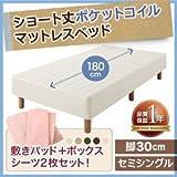 ショート丈ポケットコイルマットレスベッド 脚30cm セミシングル 敷きパッド+ボックスシーツ2枚付き さくら