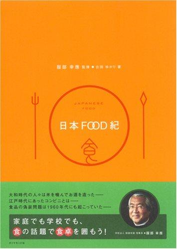 日本FOOD紀