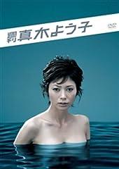 週刊真木よう子 DVD BOX