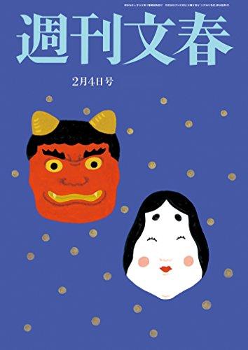 週刊文春 2月4日号[雑誌]