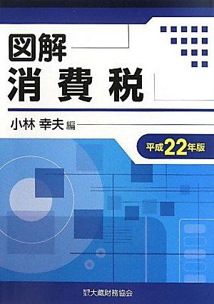 図解 消費税〈平成22年版〉