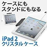 iPad2ケース クリア スタンド機能付き 200-PDA033