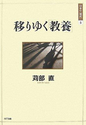 """移りゆく「教養」 (日本の""""現代"""")"""