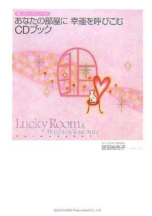 癒しのハーモニーベル あなたの部屋に幸運を呼びこむCDブック