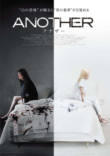 ANOTHER アナザー [DVD]