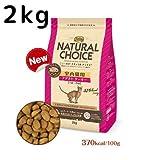 【ニュートロ(netro)】ナチュラルチョイス猫(NaturalChoiceCat)室内猫用アダルトターキー2kg