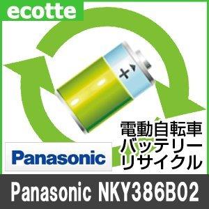 【お預かりして再生】 NKY386B02 Panasonic パナソニック 電動自転車 バッテリー リサイクル サービス Li-ion