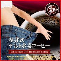 横井式デルト水素コーヒー 100g