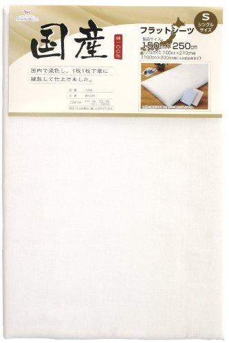 メリーナイト 国産シーツ 綿100% フラットシーツ シングルサイズ (150×250cm) ホワイト 7358-06