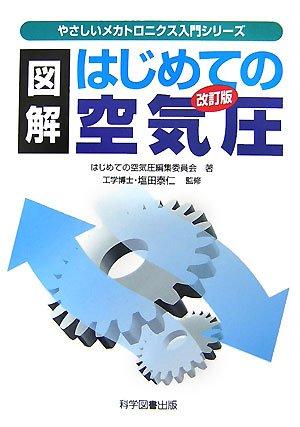 図解 はじめての空気圧 (やさしいメカトロニクス入門シリーズ)
