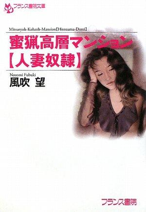[風吹望] 蜜猟高層マンション【人妻奴隷】