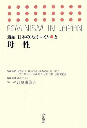 新編日本のフェミニズム