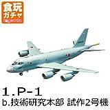 日本の航空機コレクション2 [1-b.P-1 技術研究本部 試作2号機](単品)