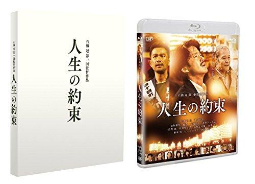 人生の約束【豪華版】[Blu-ray/ブルーレイ]