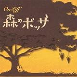 On Off~森のボッサを試聴する