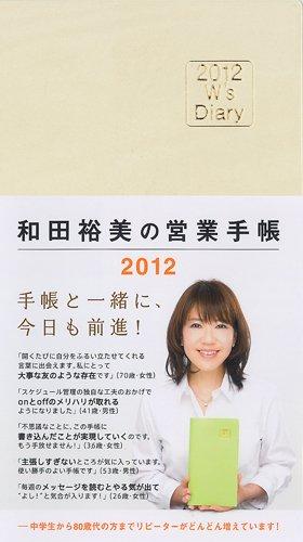 2012 W's Diary 和田裕美の営業手帳2012 (アイボリー)