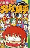 ダッシュ勝平 17 (少年サンデーコミックス)